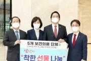 한의협, '착한 선물 나눔 캠페인' 동참