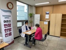 의성한방병원, 도봉구청에 6천만원 상당 한의약품 기증