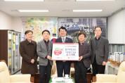 부산 남구한의사회, '희망2020 나눔캠페인' 성금 기탁