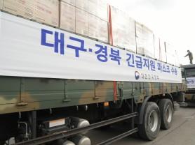 대구 경북 긴급지원 마스크 수송