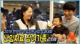 [한방에 산다] 한의약 난임치료 참여 가족 후기, 인터뷰