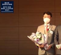 한의협 제44대 홍주의 회장 황병천 부회장 취임식