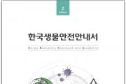 질병청, 민관 합동 '한국생물안전안내서' 제2판 발간