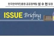 [ISSUE Briefing] 지역사회 통합돌봄 사업 추진지역을 중심으로 한의 방문진료를 통한 지역주민 건강주치의 추진
