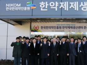 한국한의약진흥원, 한약제제생산센터(GMP) 준공