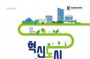 심평원, 지역 상가 알리기 및 소상공인 지원 '앞장'