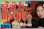 [♥Dr.Joy♥] 달리고 마셔보자 칵테일 와인 - 바텐더