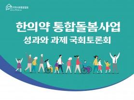 '포스트 코로나시대,  지역사회 한의약 통합돌봄 사업의 지향점은?' 토론회 개최