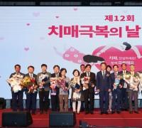 제12회 치매극복의날 기념식(09.20)