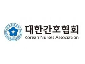 간협, 북유럽 6개국과 오슬로 간호학술 포럼 개최
