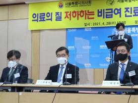 비급여 진료비 강제 공개 중단을 위한 서울시 의료단체 공동 성명