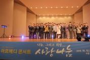 경기도한의사회, '제6회 사랑나눔아르메디콘서트' 열어