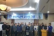 세명대 한의대, 한의학 교육 교수 워크숍 개최