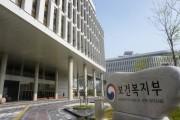 복지부, 추가경정 예산 1조542억 원 편성