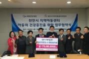 제중한방병원, 천안 지역아동센터와 업무협약