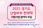 """""""2021년 경기도 난임부부 한의약 지원사업에 참여하세요"""""""