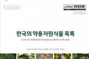 국립산림과학원, '한국의 약용자원식물 목록' 발간
