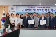 원광대 산학협력단, 해원바이오테크와 업무협약