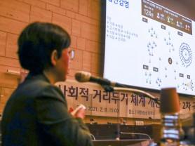 복지부, 사회적 거리두기 체계 개편을 위한 2차 공개토론회