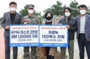 자생의료재단, 옹진군 연평부대 장병 위한 격려물품 전달