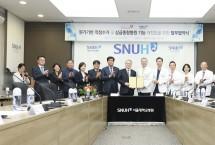 건보공단·서울대병원, 원가조사 및 의료전달체계 개선 '협력'
