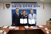 포항남부경찰서-대구한의대부속포항한방병원 업무협약 체결