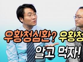 [특별편] 우황청심환? 우황청심원? 알고 먹자!