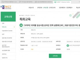 오는 26일, 의약품 임상시험 온라인 정책 설명회 개최