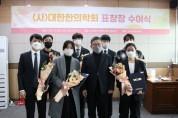대한한의학회,  우수 졸업생 표창장 수여식 개최