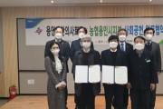 용인시한의사회-농협중앙회 용인지부 MOU 체결