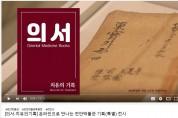 천안박물관, '의서-치유의 기록' 특별전 온라인 전시해설 서비스 제공