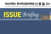 """[ISSUE Briefing] """"재활의료 전달체계 개편과정에 반드시 한의 참여해야"""""""