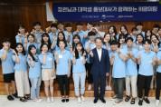 복지부, 국민연금 대학생 홍보대사 간담회