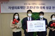 자생의료재단, '우리서울 사회백신 나눔캠페인' 동참