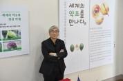 순천대 박종철 교수, '세계의 약초를 만나다' 특별전 개최