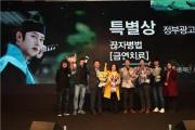 건보공단, '2019년 대한민국 광고대상'서 특별상 수상