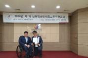 김진혁 원장, 대한장애인체육회 남북장애인체육교류위원 '위촉'