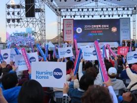 2019 간호정책 선포식(10.30)