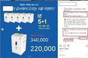 허위·과대광고한 인플루언서 4명·업체 3곳 적발