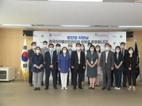 식약처, 한국의약품안전관리원 방문(08.05)