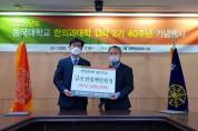 동국대 한의과대학 2기 동기회, 발전기금 5700만 원 쾌척