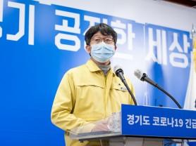 경기도, 백신접종센터 42개 이상 설치