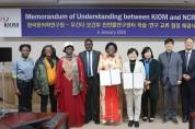 아프리카 전통의학소재 활용 기술 협력 연구 '추진'