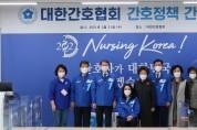 간협, 더불어민주당과 간호정책 간담회 개최