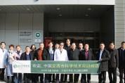 中 감숙성 과학기술국, 대전대 둔산한방병원 방문