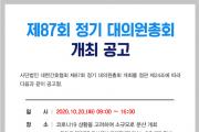 간협, 제87회 정기 대의원총회 비대면 개최