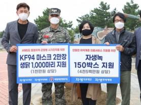 자생의료재단, 국군장병 위문품 전달