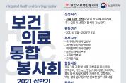 보건의료통합봉사회, 2021년 중앙본부원 모집