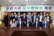 조직형 사무장병원 및 보험범죄 척결 방안 '논의'