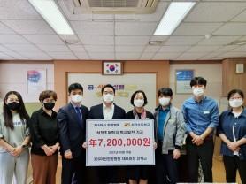 365마산한방병원, 석전초등학교에 장학금 전달